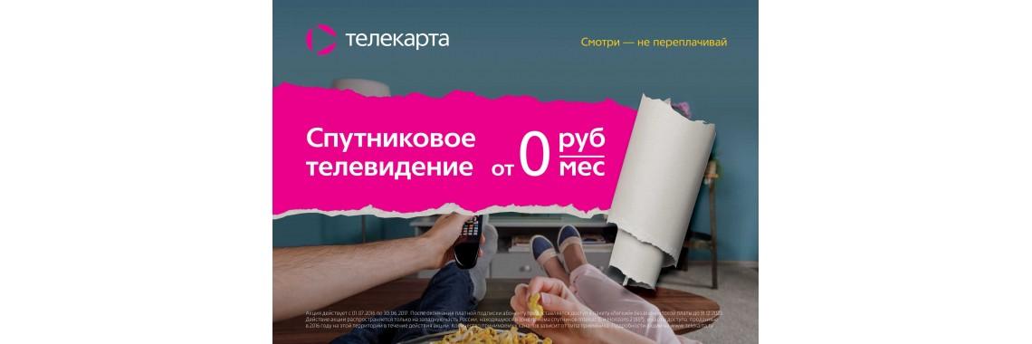 Спутниково телевидение  за ноль рублей в месяц