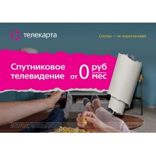 Абонентская плата 0 рублей.