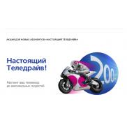 "Телекарта  ""Теледрайв"""